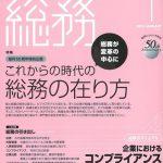 月刊総務『特集:これからの時代の総務の在り方』 2013年1月