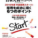 日本人材ニュース『いまどきエンジニアの育て方』2016年4月