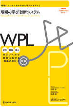 WPL(Work Place Learning)